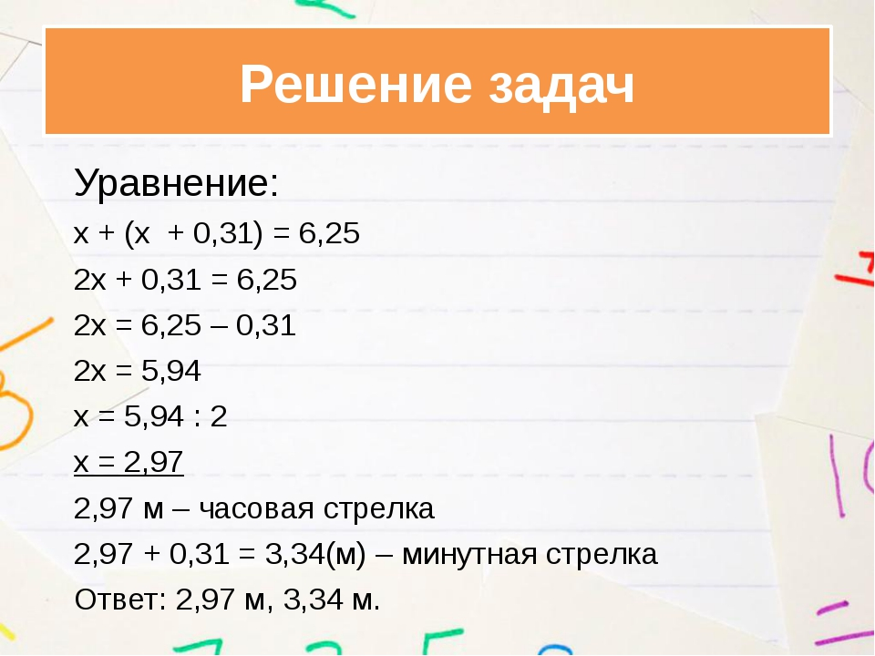 Уравнение: х + (х + 0,31) = 6,25 2х + 0,31 = 6,25 2х = 6,25 – 0,31 2х =...