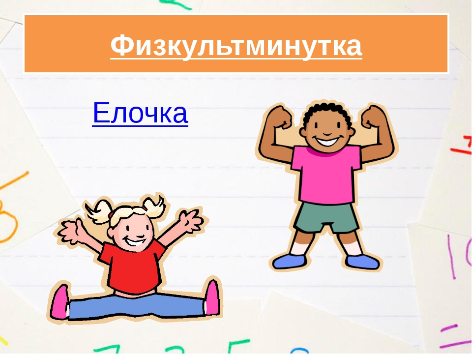 Физкультминутка Елочка