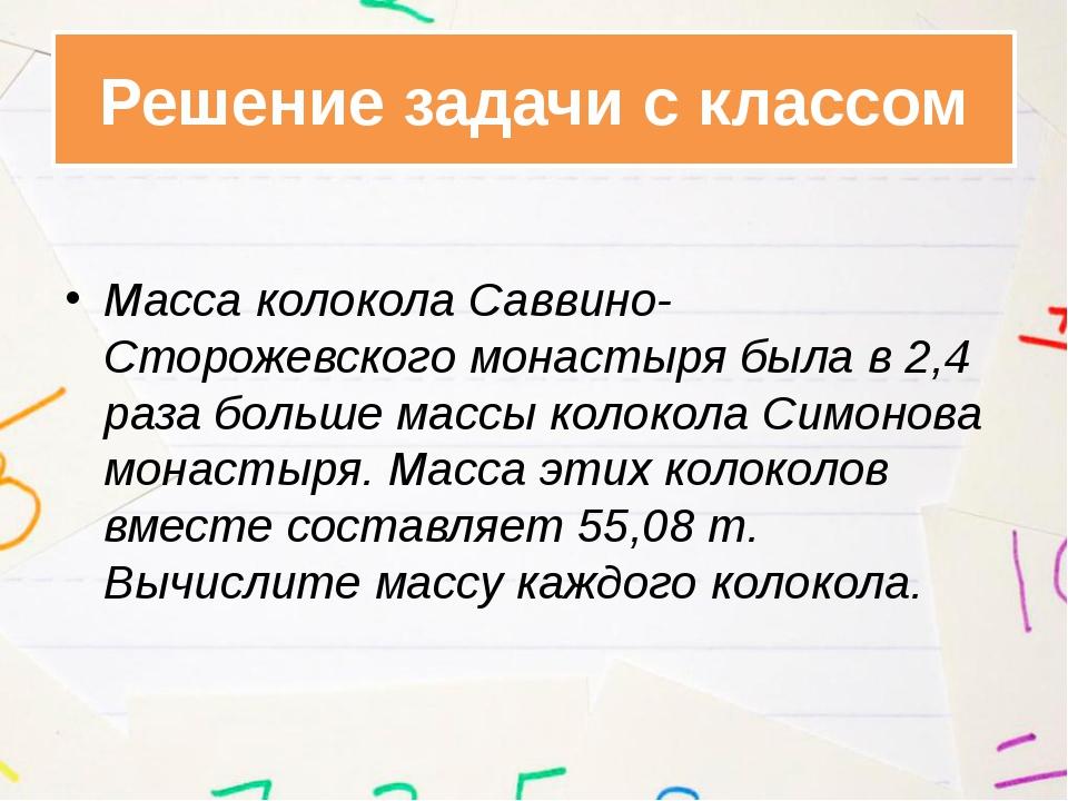 Решение задачи с классом Масса колокола Саввино-Сторожевского монастыря была...
