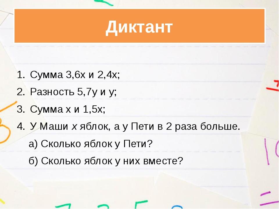 Сумма 3,6х и 2,4х; Разность 5,7у и у; Сумма х и 1,5х; У Маши х яблок, а у Пе...