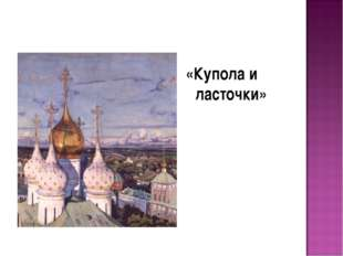 «Купола и ласточки»