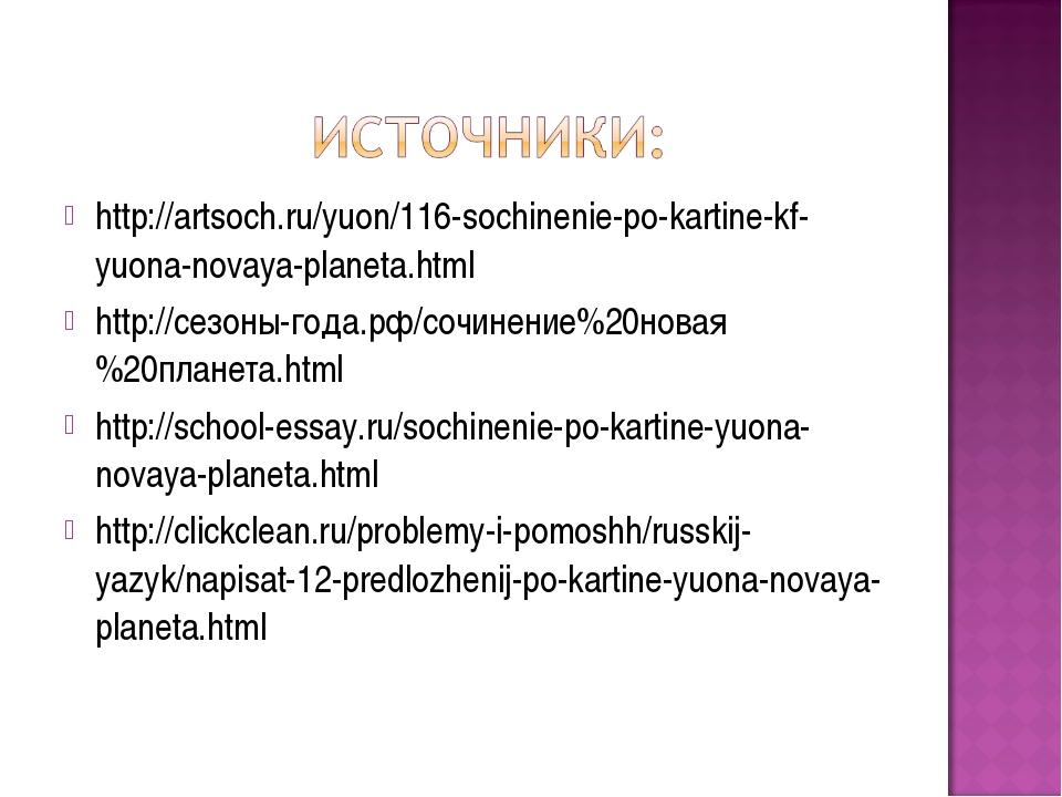 http://artsoch.ru/yuon/116-sochinenie-po-kartine-kf-yuona-novaya-planeta.html...
