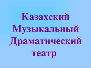 Казахский Музыкальный Драматический театр