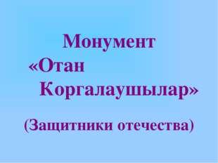 Монумент «Отан Коргалаушылар» (Защитники отечества)