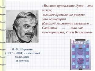 «Высшее проявление души – это разум; высшее проявление разума – это геометрия