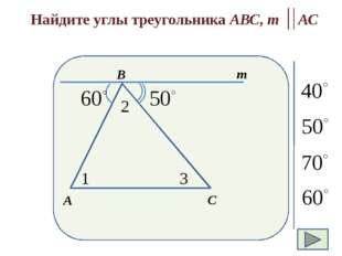 Найдите углы треугольника АВС, m АС m 2 1 3