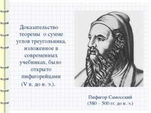 Пифагор Самосский (580 – 500 гг. до н. э.) Доказательство теоремы о сумме угл