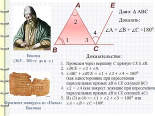 Евклид (365 – 300 гг. до н. э.) Фрагмент папируса из «Начал» Евклида А В С Е