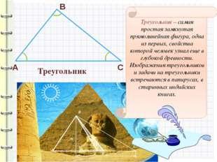 Треугольник В А С Треугольник – самая простая замкнутая прямолинейная фигура,