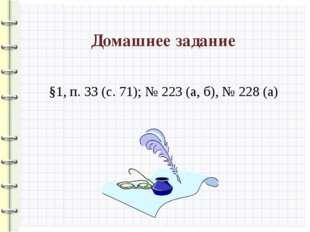 Домашнее задание §1, п. 33 (с. 71); № 223 (а, б), № 228 (а)