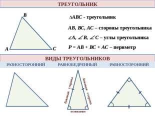 ВИДЫ ТРЕУГОЛЬНИКОВ ТРЕУГОЛЬНИК ΔАВС - треугольник АВ, ВС, АС – стороны треуго