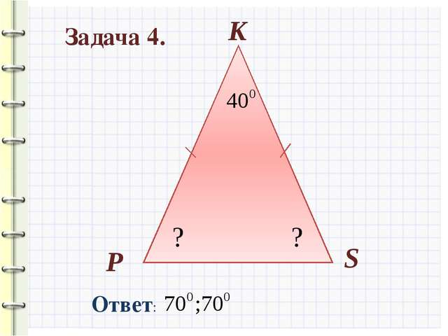 Задача 4. ? Р K S ? Ответ: