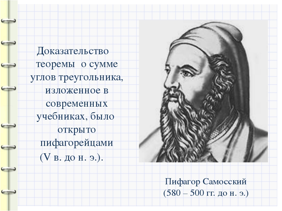 Пифагор Самосский (580 – 500 гг. до н. э.) Доказательство теоремы о сумме угл...