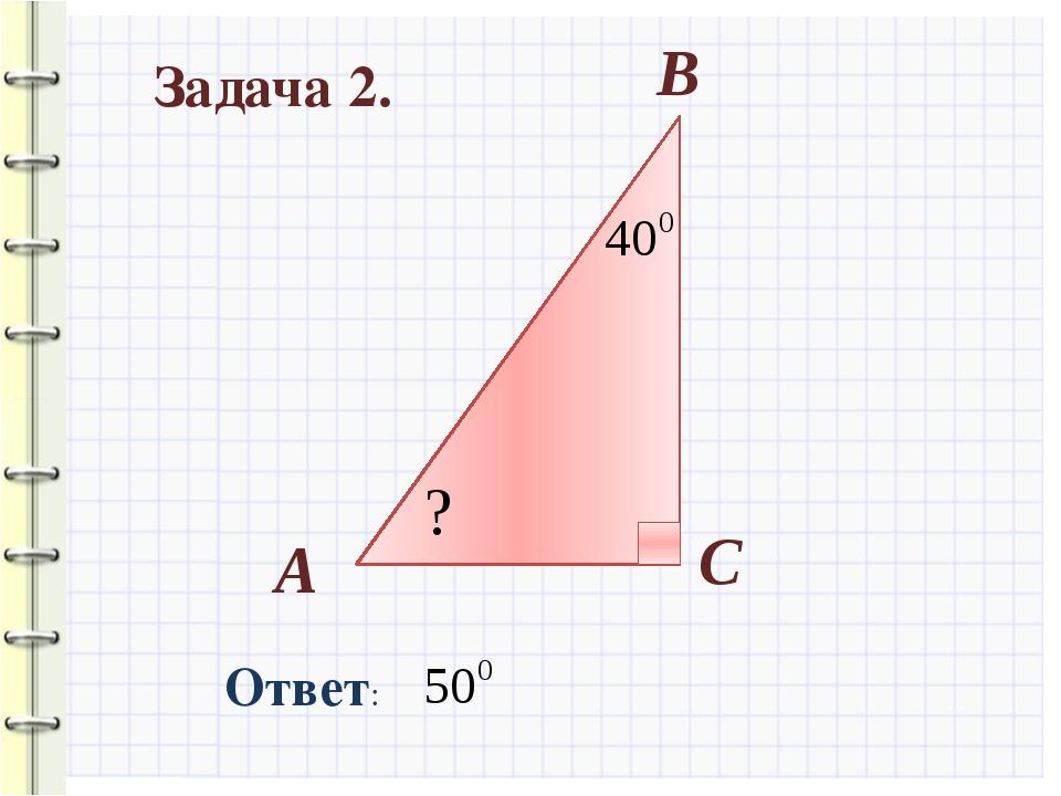 Задача 2. А В С ? Ответ: