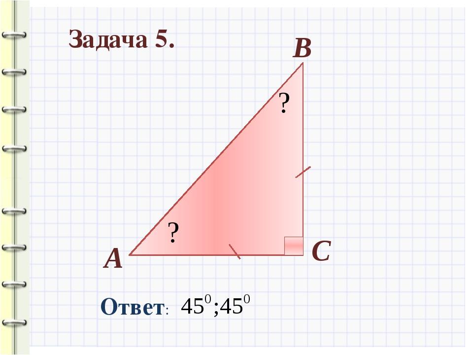 Задача 5. А В С ? ? Ответ: