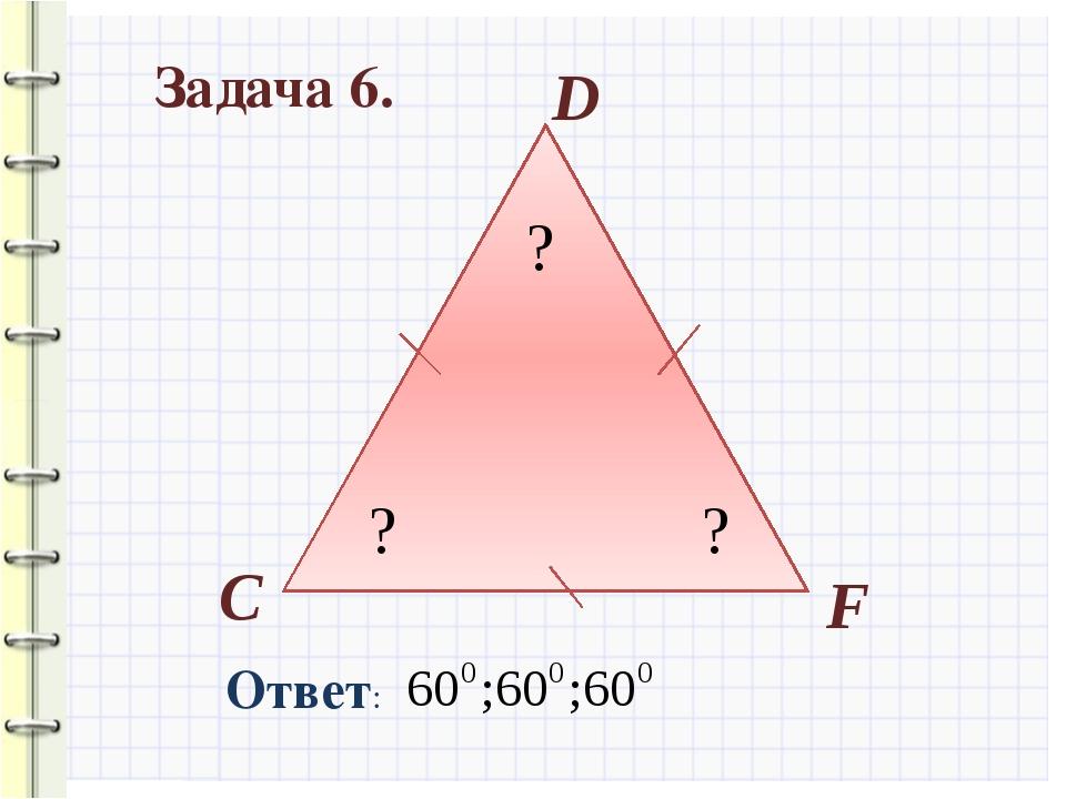 Задача 6. C D F ? ? ? Ответ: