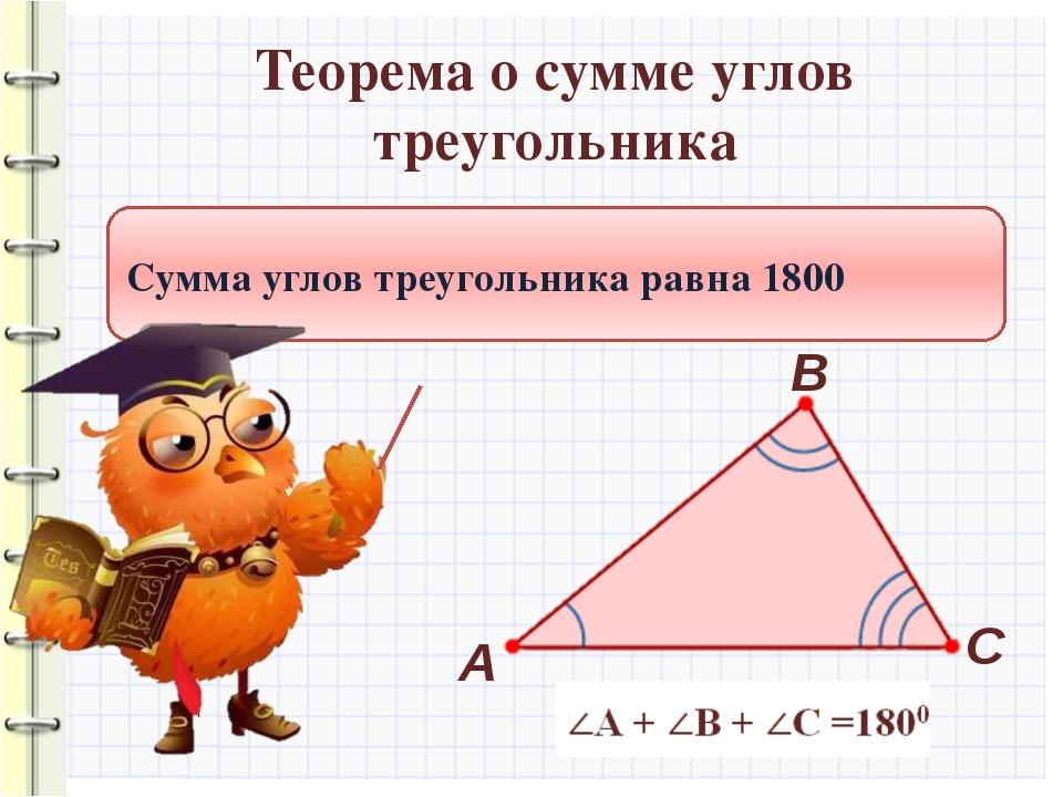 Теорема о сумме углов треугольника А В С Сумма углов треугольника равна 1800