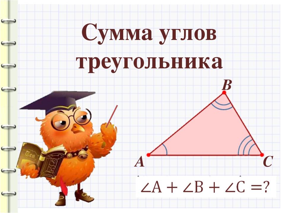 Сумма углов треугольника В А С