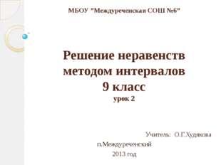 """МБОУ """"Междуреченская СОШ №6"""" Решение неравенств методом интервалов 9 класс ур"""