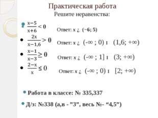 Практическая работа Решите неравенства: Ответ: x ∈ (−6; 5) Ответ: x ∈ (-∞ ; 0