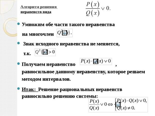Алгоритм решения неравенств вида Умножим обе части такого неравенства на мног...