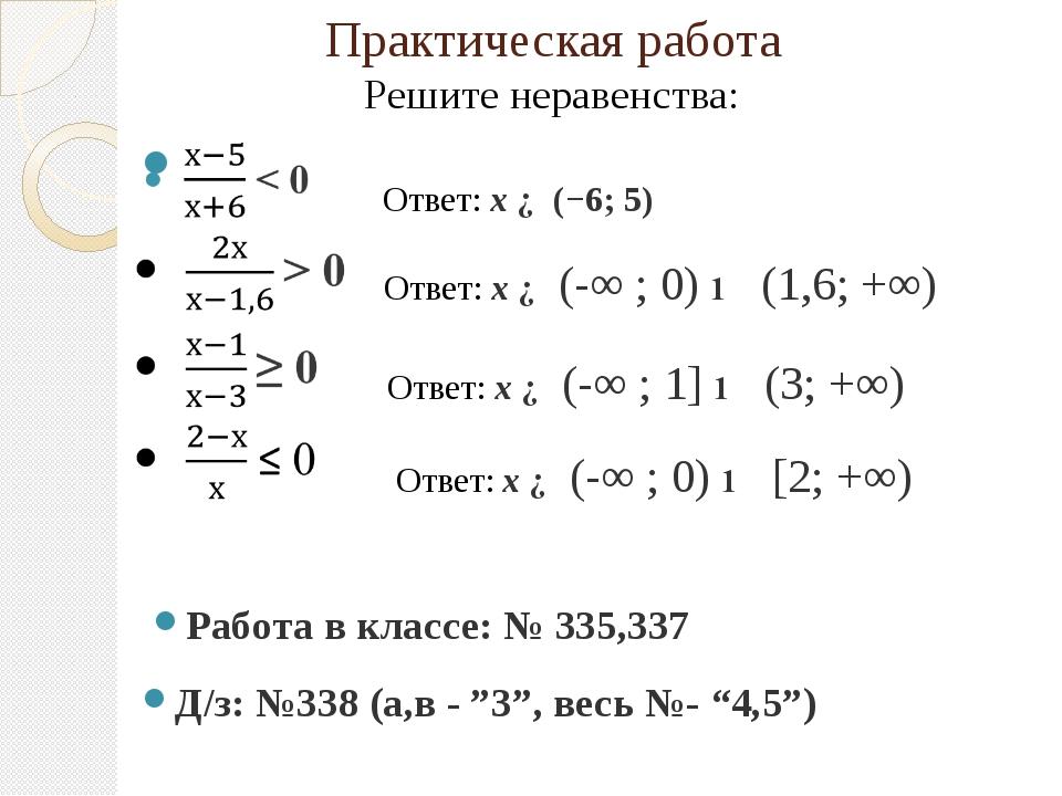 Практическая работа Решите неравенства: Ответ: x ∈ (−6; 5) Ответ: x ∈ (-∞ ; 0...