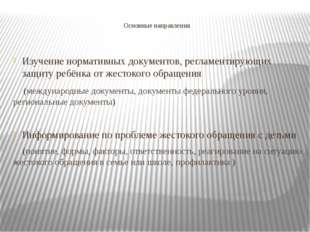 Основные направления Изучение нормативных документов, регламентирующих защиту