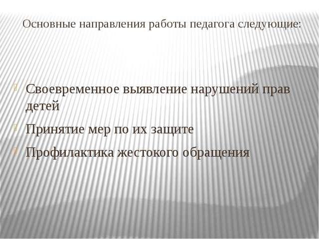 Основные направления работы педагога следующие: Своевременное выявление наруш...