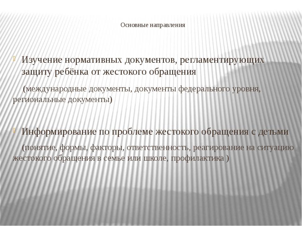 Основные направления Изучение нормативных документов, регламентирующих защиту...