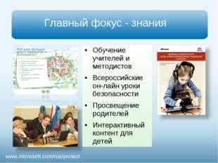 Главный фокус - знания www.microsoft.com/rus/protect Обучение учителей и мето