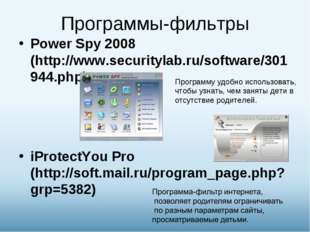 Программы-фильтры Power Spy 2008 (http://www.securitylab.ru/software/301944.p