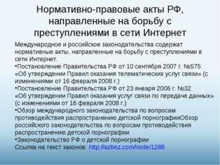 Нормативно-правовые акты РФ, направленные на борьбу с преступлениями в сети