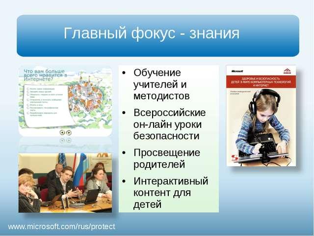 Главный фокус - знания www.microsoft.com/rus/protect Обучение учителей и мето...