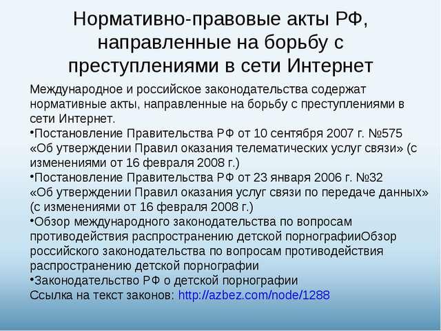 Нормативно-правовые акты РФ, направленные на борьбу с преступлениями в сети...