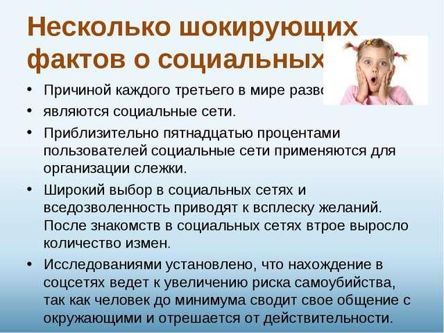 Несколько шокирующих фактов о социальных сетях Причиной каждого третьего в м...