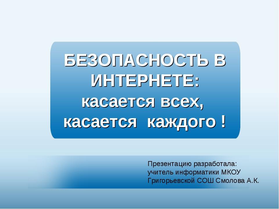 БЕЗОПАСНОСТЬ В ИНТЕРНЕТЕ: касается всех, касается каждого ! Презентацию разра...
