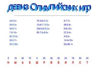 42:6·5= 54:9·3= 40:8·7= 7·8-16= 60:10·5= 90:9·7= 50·2-30=70-9·6+7·2= 12+8·7-