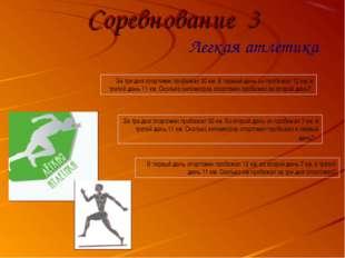 Соревнование 3 Легкая атлетика За три дня спортсмен пробежал 30 км. В первый