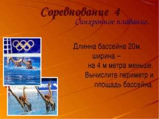 Соревнование 4 Синхронное плавание. Длинна бассейна 20м, ширина – на 4 м метр
