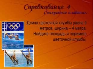 Соревнование 4 Синхронное плавание. Длина цветочной клумбы равна 9 метров, ши