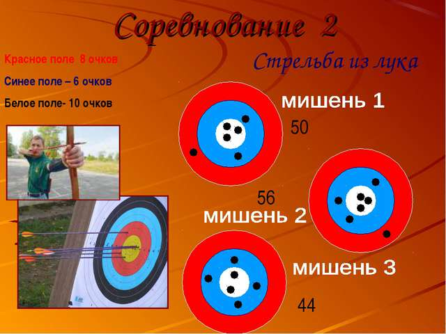 Соревнование 2 Стрельба из лука Красное поле 8 очков Синее поле – 6 очков Бел...
