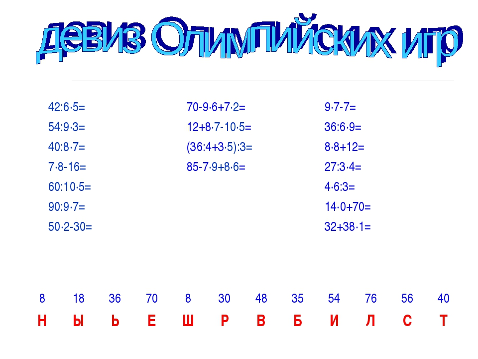42:6·5= 54:9·3= 40:8·7= 7·8-16= 60:10·5= 90:9·7= 50·2-30=70-9·6+7·2= 12+8·7-...