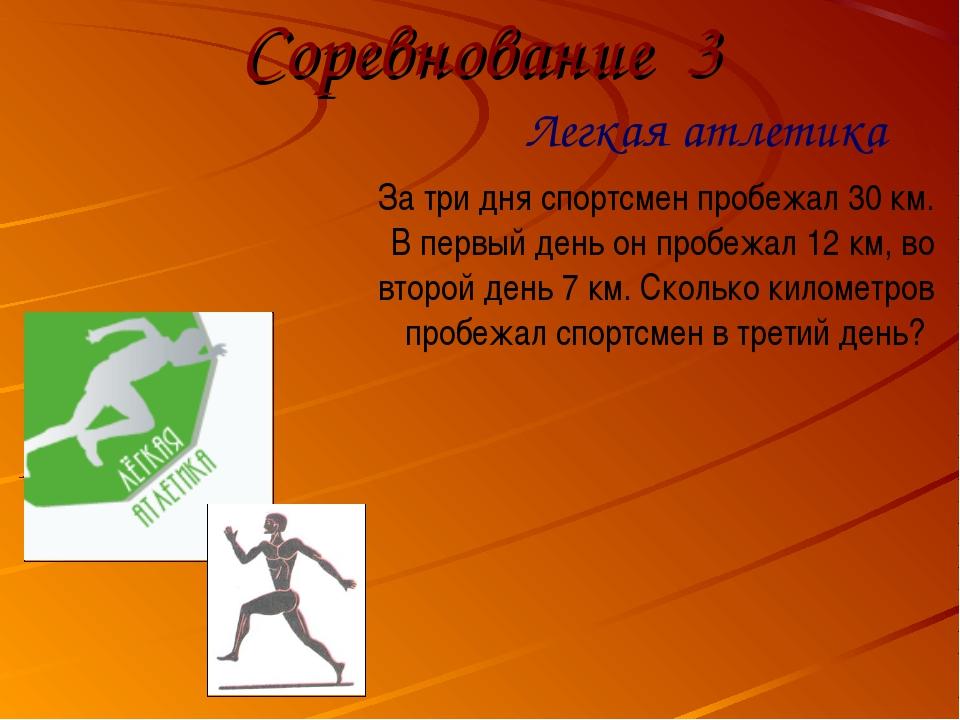Соревнование 3 Легкая атлетика За три дня спортсмен пробежал 30 км. В первый...
