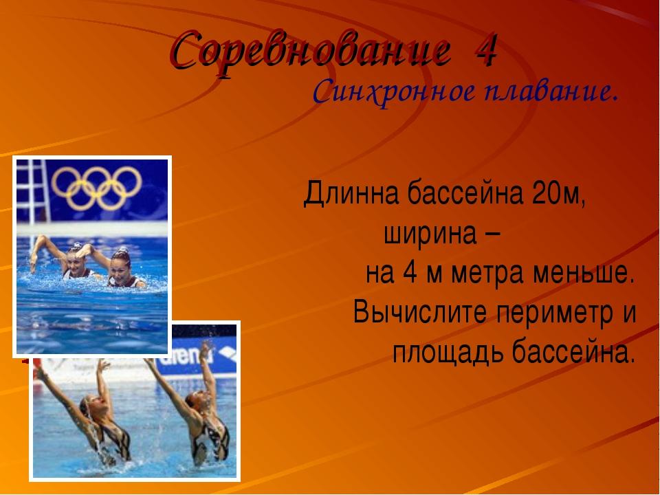 Соревнование 4 Синхронное плавание. Длинна бассейна 20м, ширина – на 4 м метр...