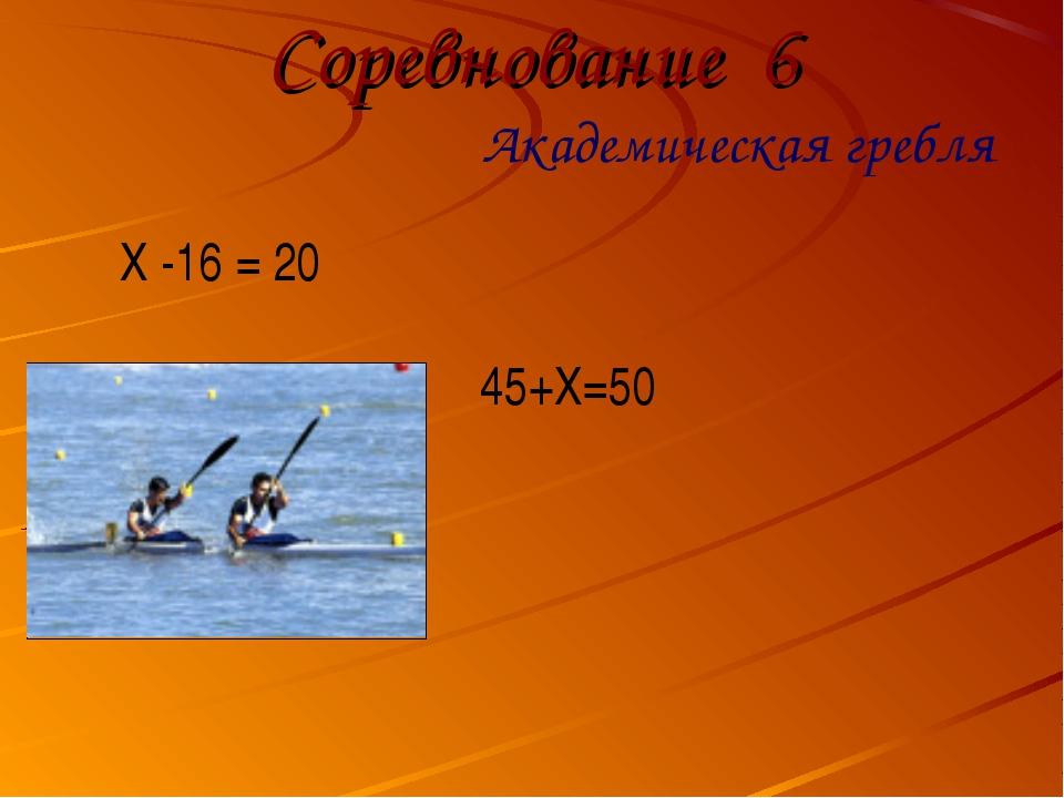 Соревнование 6 Академическая гребля Х -16 = 20 45+Х=50