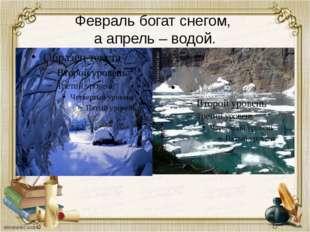 Февраль богат снегом, а апрель – водой.