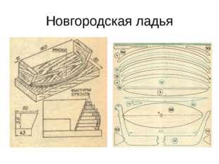 Новгородская ладья