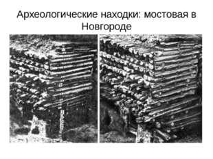Археологические находки: мостовая в Новгороде