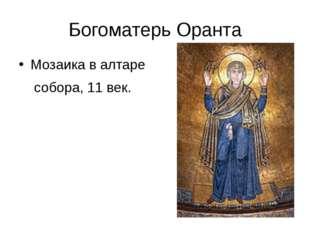 Богоматерь Оранта Мозаика в алтаре собора, 11 век.