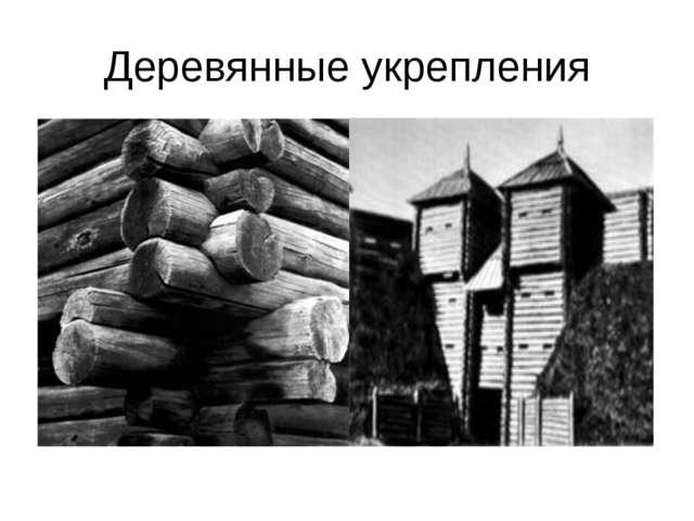 Деревянные укрепления